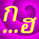 Thai Alphabet Tap & Speak